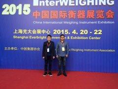 中国国际衡器展