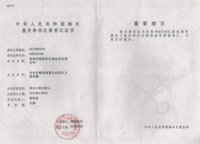 报关单位登记证书