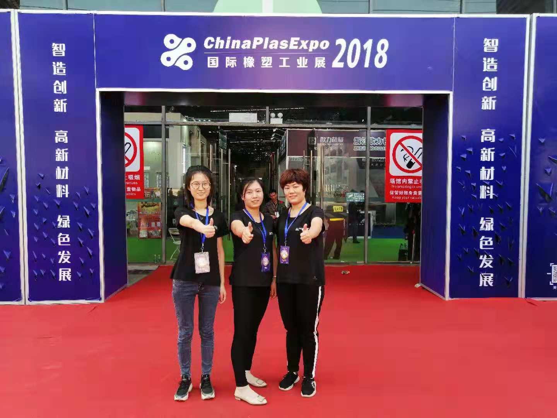 2018国际橡塑工业展