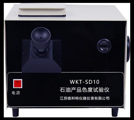 WKT-SD10型石油产品色度试验