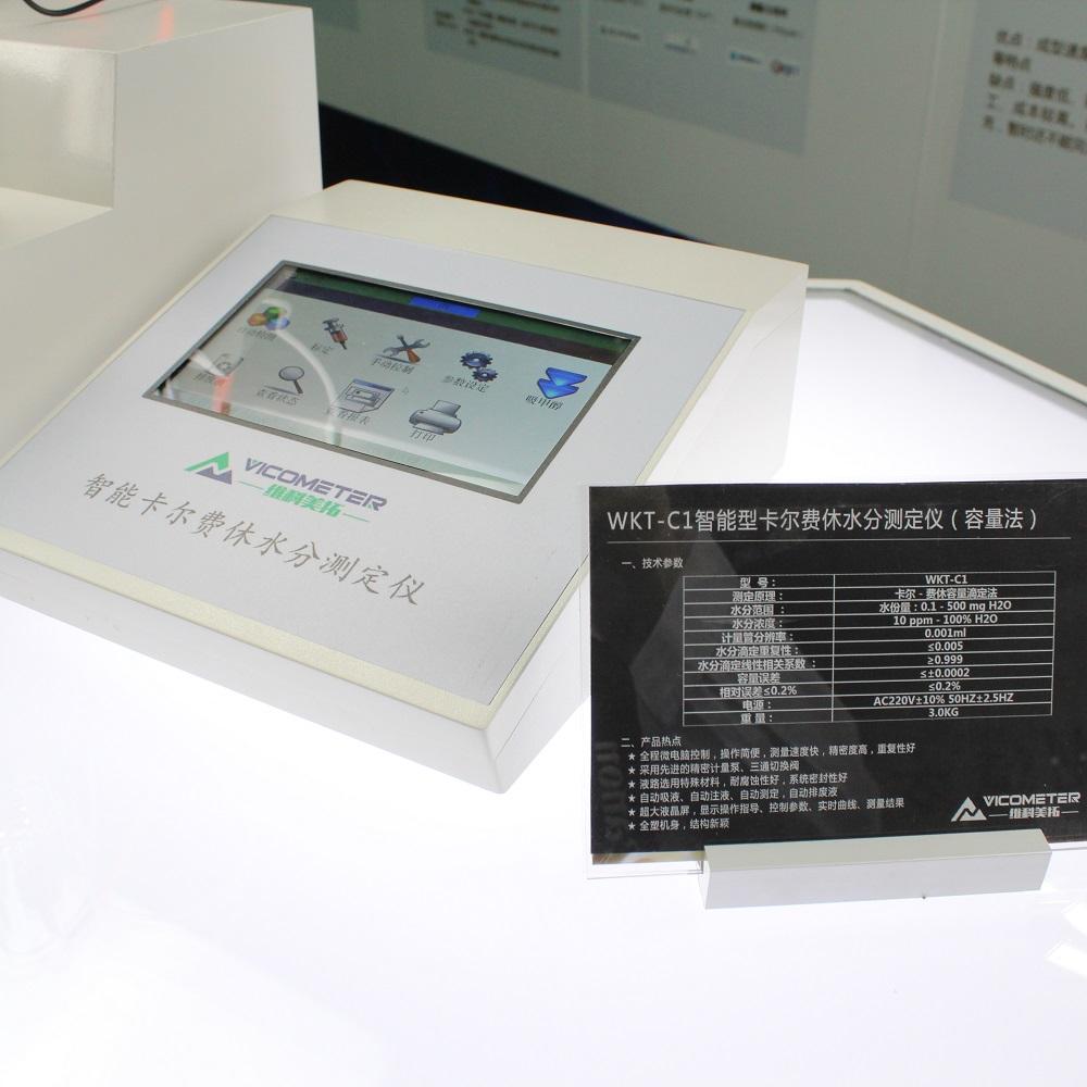 WKT-C1 全自动卡尔费休水分测定仪(容量法)