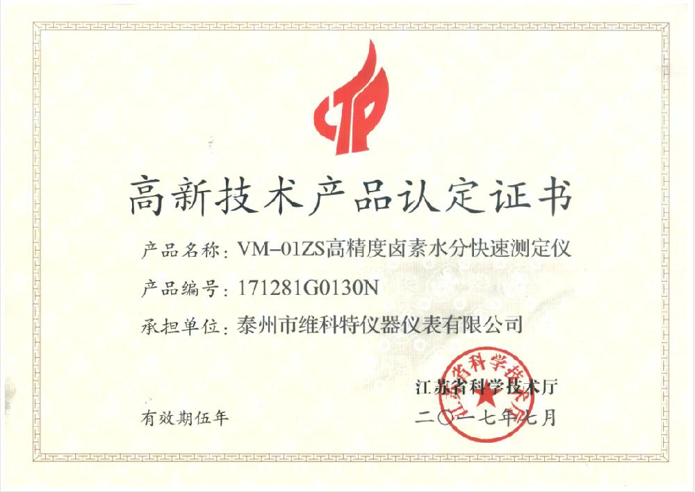 卤素水分仪高新技术产品认定证书